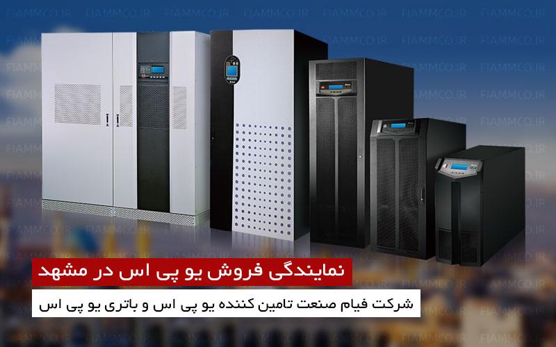 نمایندگی فروش یو پی اس در مشهد