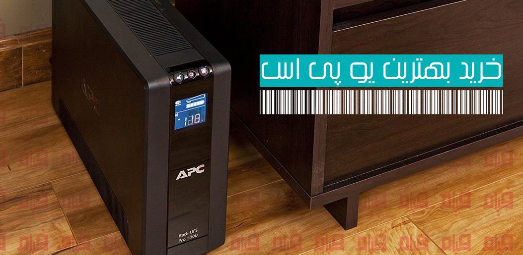 قیمت باتری یوپی اس در حسنآباد