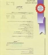 c20 168x190 گواهینامه های شرکت | یو پی اس | باتری