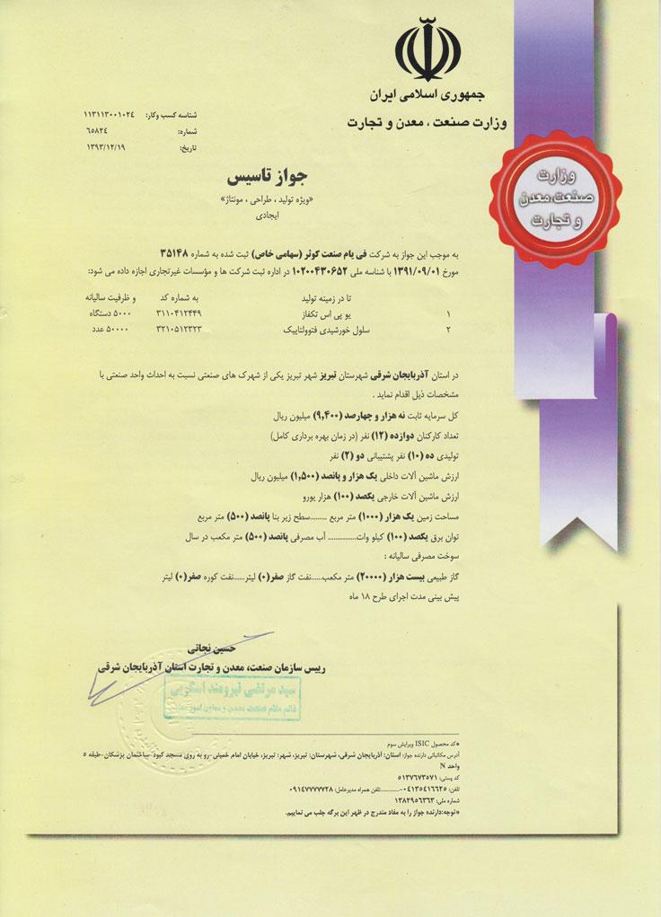 c20 گواهینامه های شرکت | یو پی اس | باتری