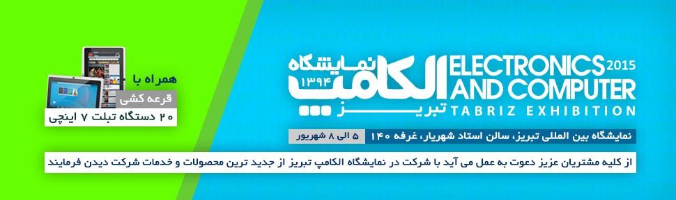 نمایشگاه الکامپ تبریز