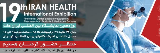 نوزدهمین نمایشگاه بین المللی ایران هلث