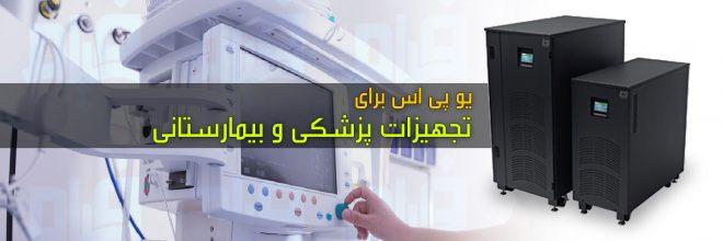 یو پی اس برای تجهیزات پزشکی و بیمارستانی