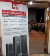 photo 2016 05 23 14 38 02 168x190 همایش تخصصی توسعه و تجاری سازی فناوری اطلاعات در تبریز | یو پی اس | باتری