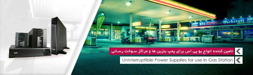ارائه کننده انواع یو پی اس با مارک های معتبر جهت پمپ بنزین ها و مراکز سوخت رسانی