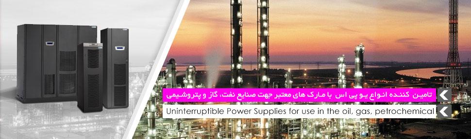 ارائه کننده انواع یو پی اس با مارک های معتبر جهت پروژه های نفت  و گاز و پتروشیمی