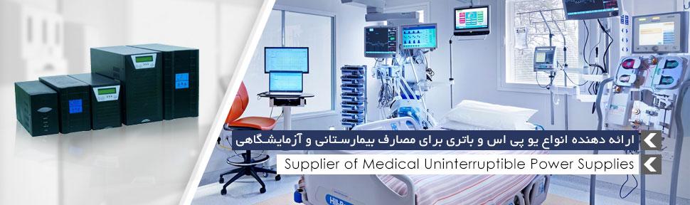 ارائه کننده انواع یو پی اس های تخصصی جهت بیمارستان ها آزمایشگاه ها و مراکز درمانی
