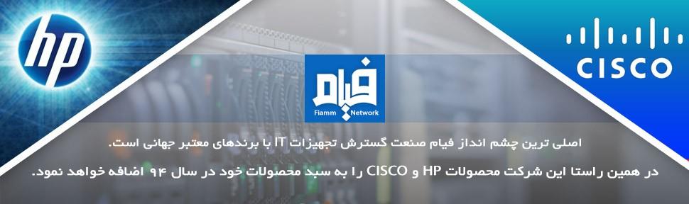 فیام صنعت محصولات HP و CISCO را به سبد محصولات خود در سال ۹۴ اضافه خواهد نمود