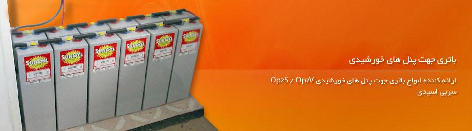 ارائه کننده انواع باطری جهت پنل های خورشیدی OpzS / OpzV سربی اسیدی