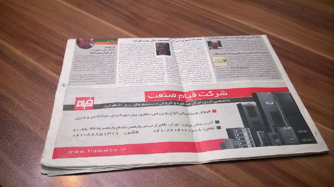 شرکت فیام صنعت در مطبوعات