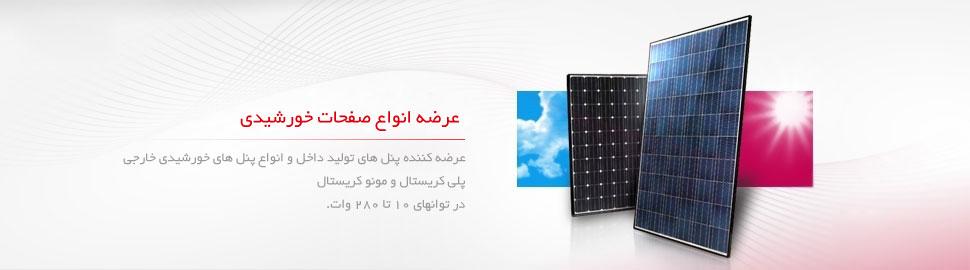 عرضه کننده پنل های تولید داخل و انواع پنل های خورشیدی خارجی پلی کریستال و مونو کریستال در توانهای 10 تا 280 وات.