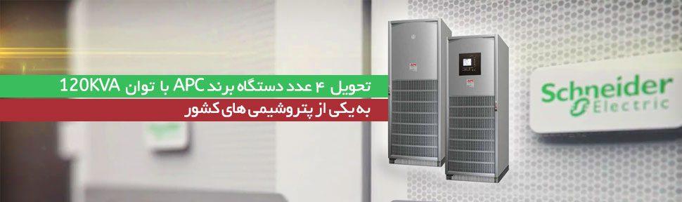 تحویل  4 عدد دستگاه برند APC با  توان  120KVA به یکی از پتروشیمی های کشور